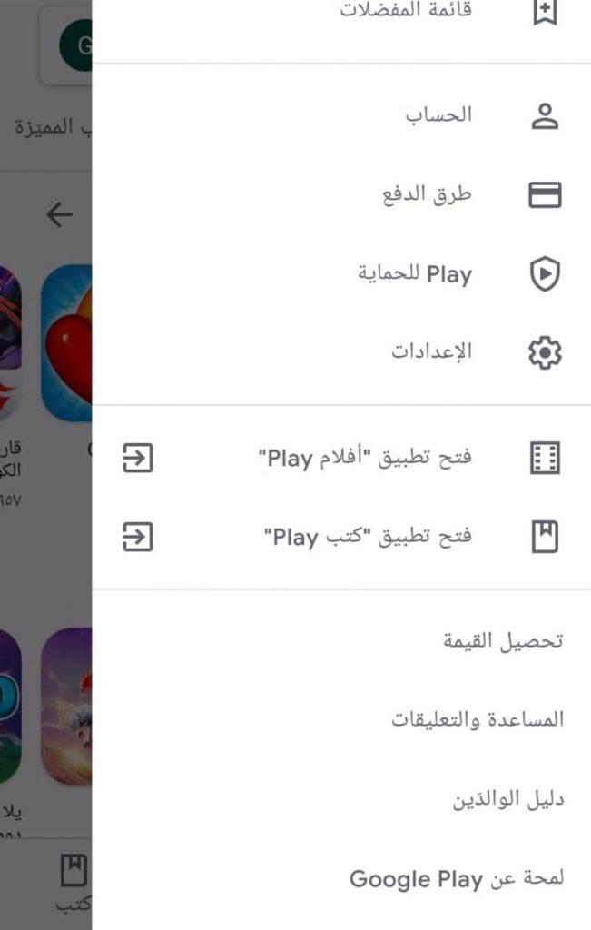 كيفية الحصول على بطاقة google play مجانا