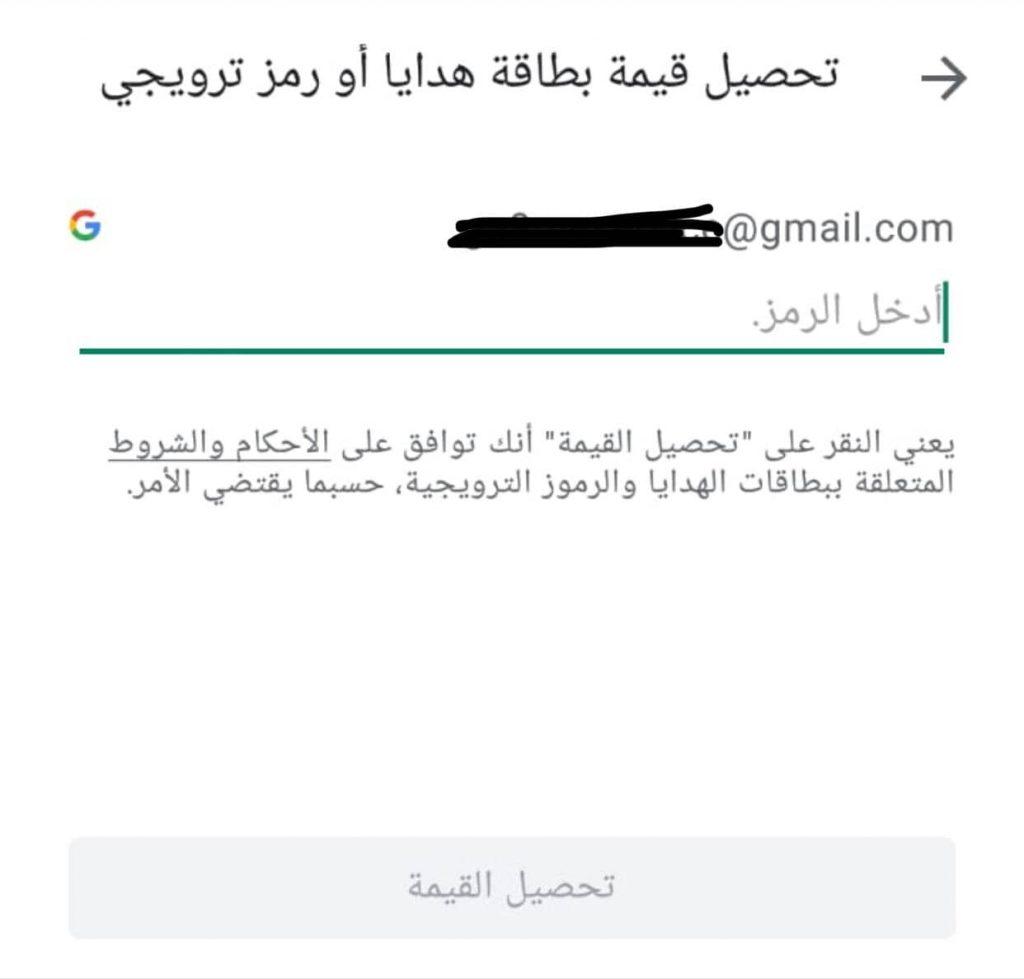 بطاقات جوجل بلاي امريكي