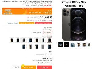 شراء ايفون 12 برو max