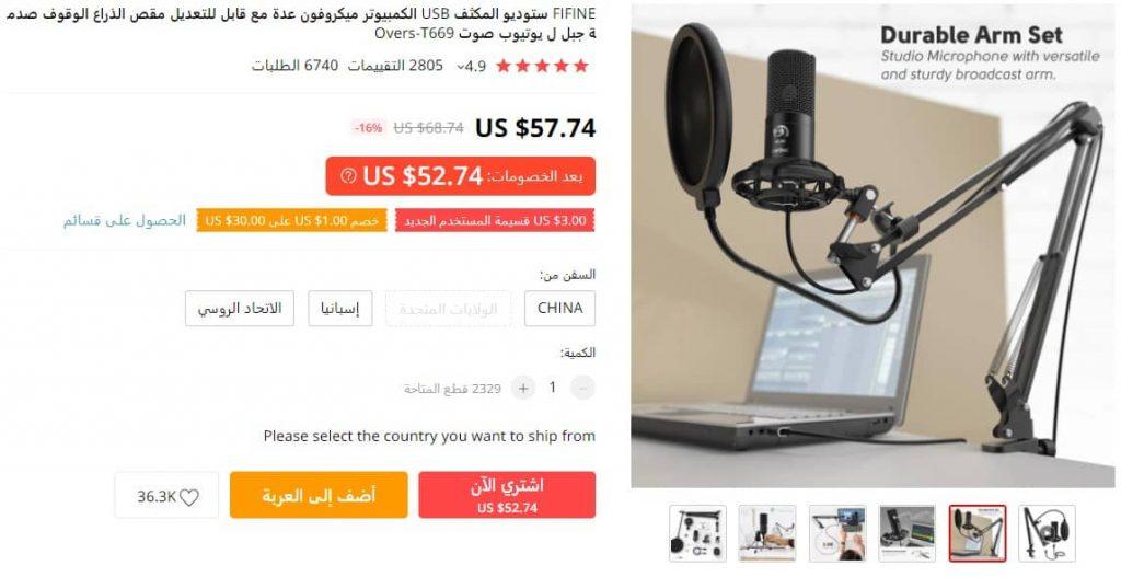 أسعار الميكروفونات للكمبيوتر